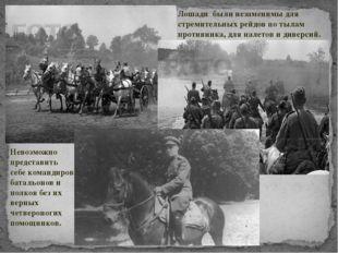 Невозможно представить себе командиров батальонов и полков без их верных четв