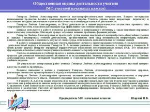 Общественная оценка деятельности учителя (МО учителей начальных классов) Го