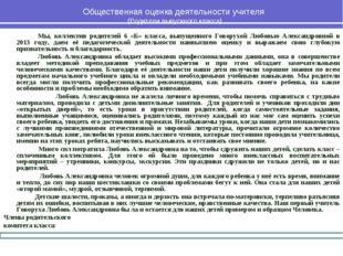 Общественная оценка деятельности учителя (Родители выпускного класса) Мы, к