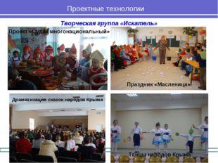 Проектные технологии Творческая группа «Искатель» Праздник «Масленица» Танцы