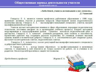 Общественная оценка деятельности учителя (Профсоюзный комитет) «Любя детей, у