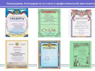 * Награждения, благодарности за успехи в профессиональной деятельности