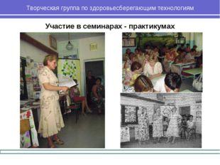 Творческая группа по здоровьесберегающим технологиям Участие в семинарах - пр