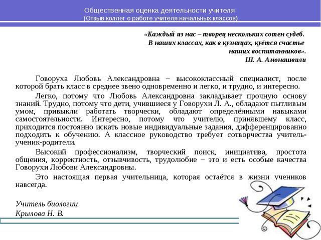 Общественная оценка деятельности учителя (Отзыв коллег о работе учителя начал...