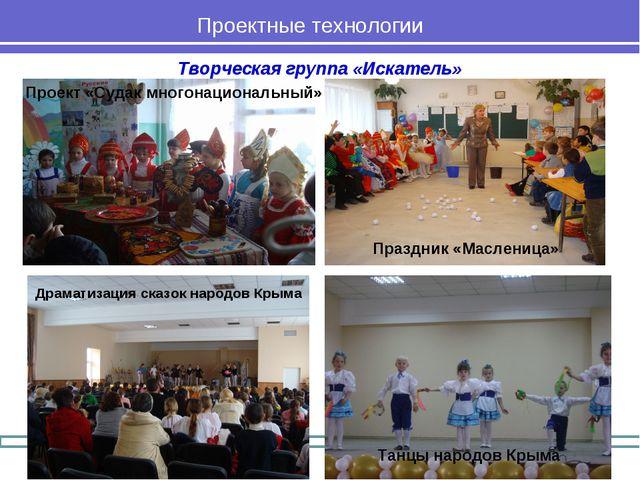 Проектные технологии Творческая группа «Искатель» Праздник «Масленица» Танцы...