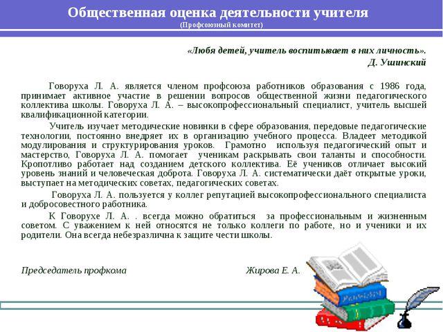 Общественная оценка деятельности учителя (Профсоюзный комитет) «Любя детей, у...