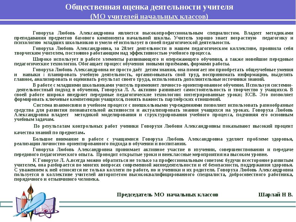 Общественная оценка деятельности учителя (МО учителей начальных классов) Го...