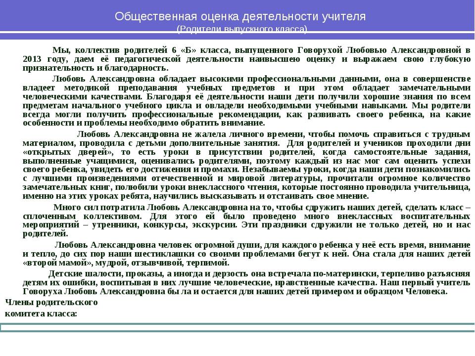 Общественная оценка деятельности учителя (Родители выпускного класса) Мы, к...