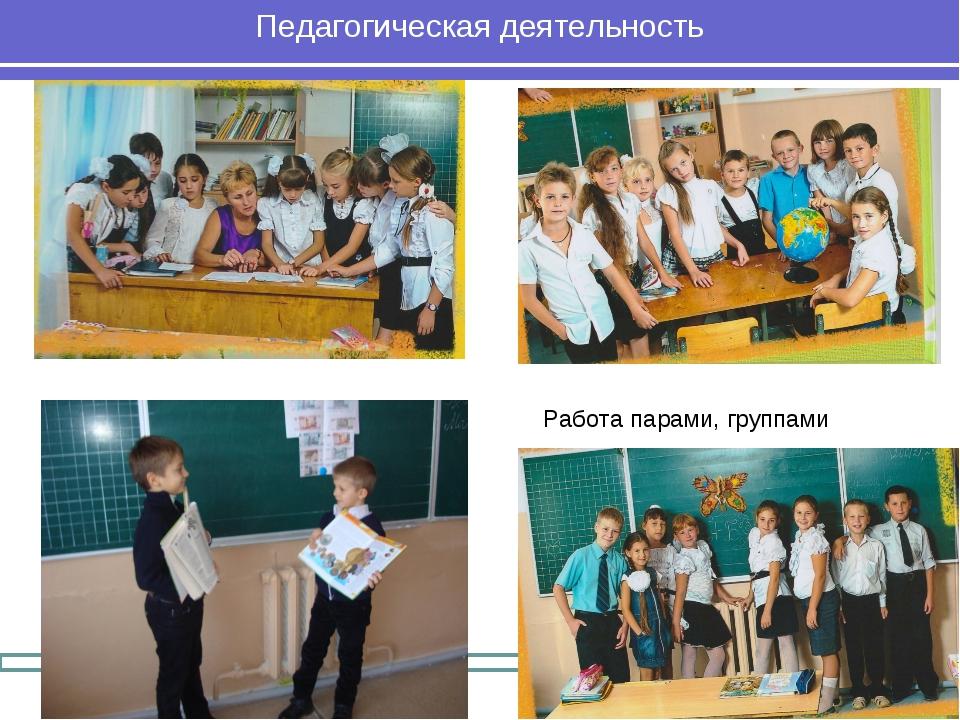 Педагогическая деятельность Работа парами, группами