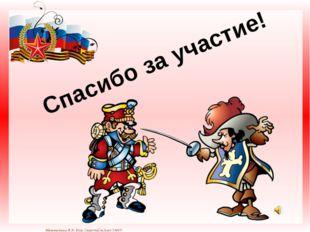 Спасибо за участие! Матюшкина А.В. http://nsportal.ru/user/33485