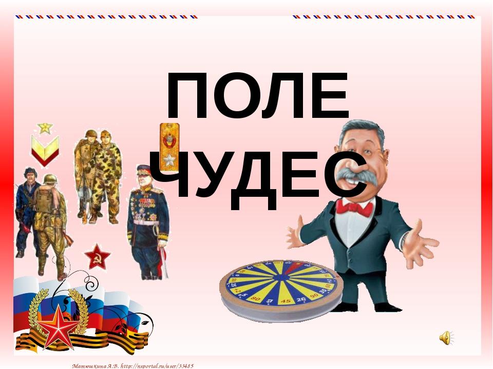 ПОЛЕ ЧУДЕС Матюшкина А.В. http://nsportal.ru/user/33485