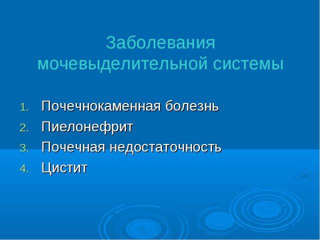 Заболевания мочевыделительной системы Почечнокаменная болезнь Пиелонефрит Поч...