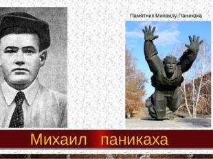 Михаил паникаха Памятник Михаилу Паникаха