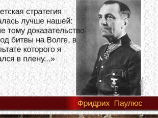 Фридрих Паулюс «Советская стратегия оказалась лучше нашей: Лучше тому доказат