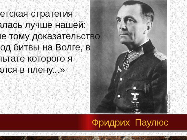 Фридрих Паулюс «Советская стратегия оказалась лучше нашей: Лучше тому доказат...