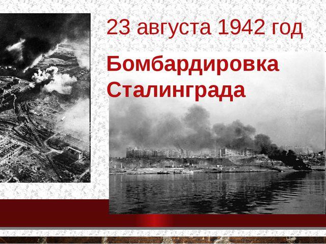 23 августа 1942 год Бомбардировка Сталинграда