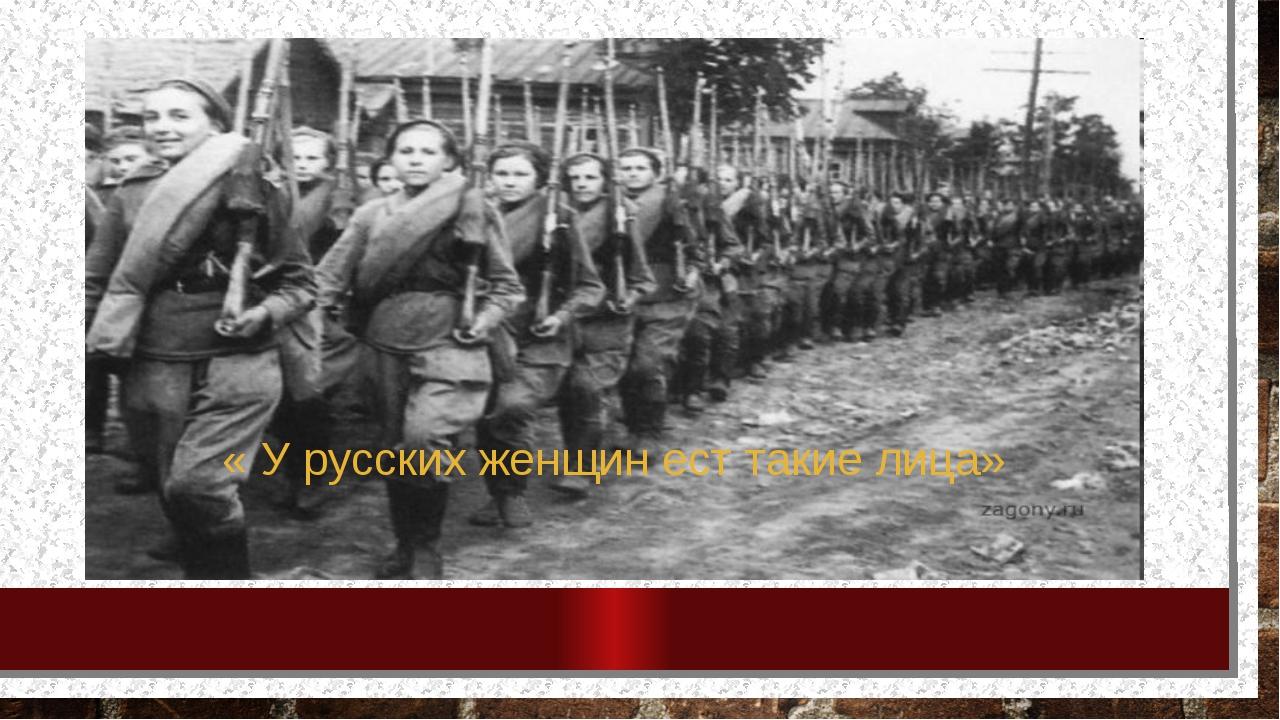 « У русских женщин ест такие лица»