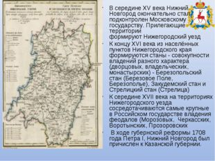 В серединеXV векаНижний Новгород окончательно стал подконтроленМосковскому