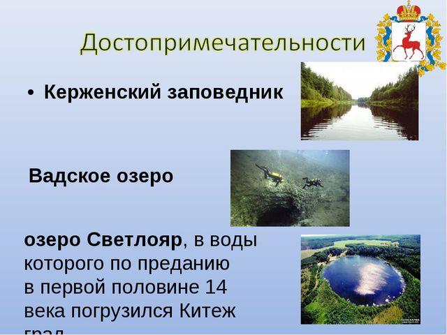 Керженский заповедник Вадское озеро озеро Светлояр, в воды которого по преда...