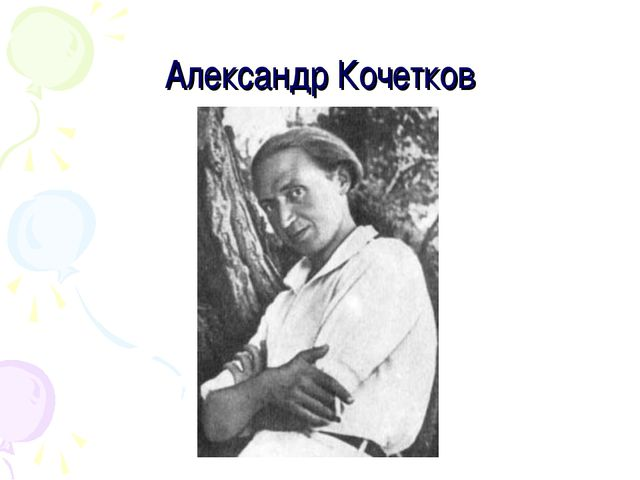 Александр Кочетков