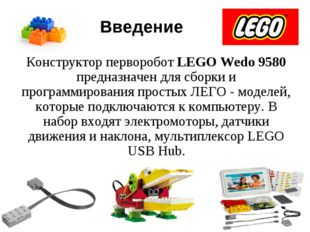 Введение Конструктор перворобот LEGO Wedo 9580 предназначен для сборки и прог