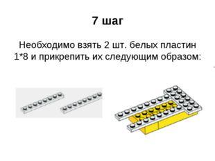 7 шаг Необходимо взять 2 шт. белых пластин 1*8 и прикрепить их следующим обра