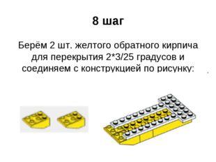 8 шаг Берём 2 шт. желтого обратного кирпича для перекрытия 2*3/25 градусов и