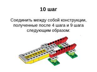 10 шаг Соединить между собой конструкции, полученные после 4 шага и 9 шага сл