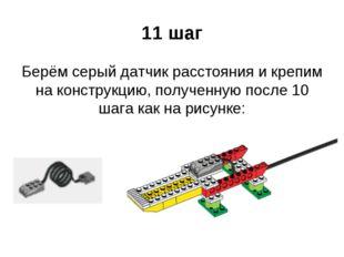 11 шаг Берём серый датчик расстояния и крепим на конструкцию, полученную посл