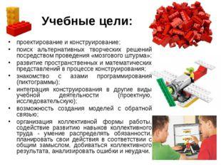 Учебные цели: проектирование и конструирование; поиск альтернативных творческ