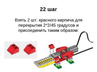 22 шаг Взять 2 шт. красного кирпича для перекрытия 2*2/45 градусов и присоеди