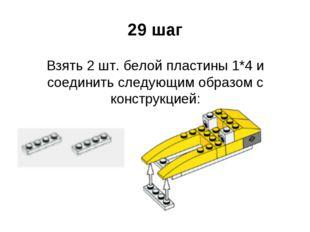 29 шаг Взять 2 шт. белой пластины 1*4 и соединить следующим образом с констру