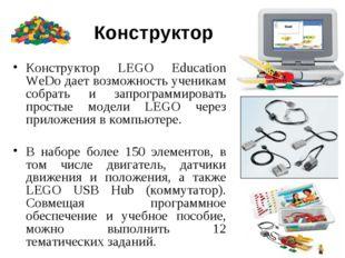 Конструктор Конструктор LEGO Education WeDo дает возможность ученикам собрать