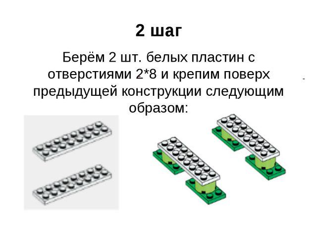 2 шаг Берём 2 шт. белых пластин с отверстиями 2*8 и крепим поверх предыдущей...