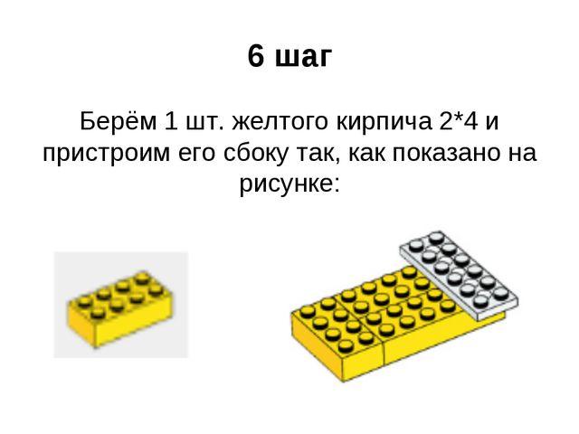 6 шаг Берём 1 шт. желтого кирпича 2*4 и пристроим его сбоку так, как показано...
