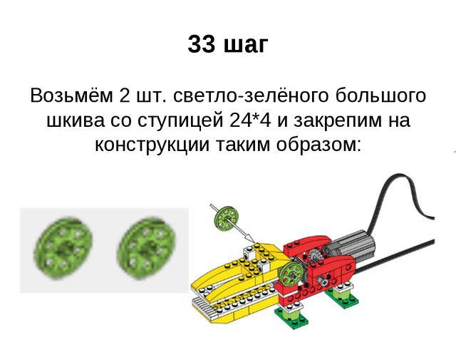 33 шаг Возьмём 2 шт. светло-зелёного большого шкива со ступицей 24*4 и закреп...