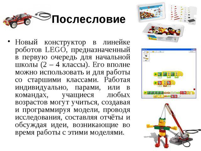 Послесловие Новый конструктор в линейке роботов LEGO, предназначенный в перву...