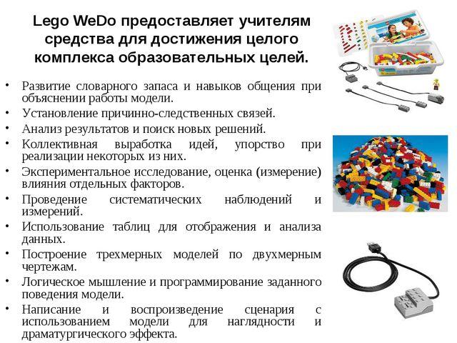 Lego WeDoпредоставляет учителям средства для достижения целого комплекса обр...