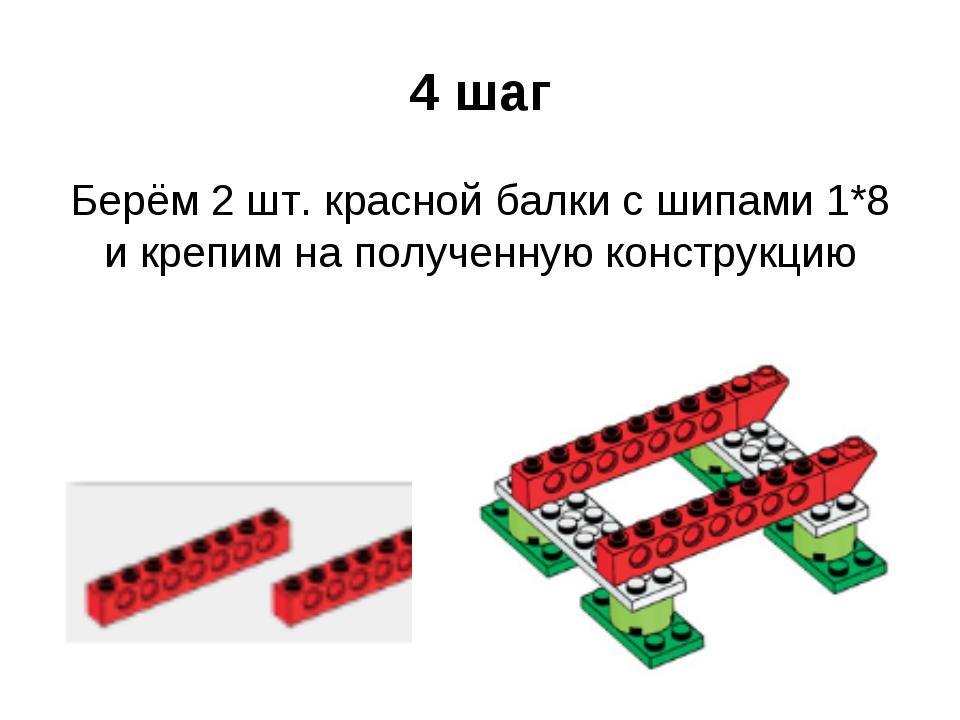 4 шаг Берём 2 шт. красной балки с шипами 1*8 и крепим на полученную конструкцию