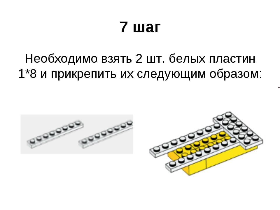 7 шаг Необходимо взять 2 шт. белых пластин 1*8 и прикрепить их следующим обра...