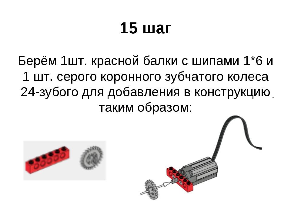 15 шаг Берём 1шт. красной балки с шипами 1*6 и 1 шт. серого коронного зубчато...