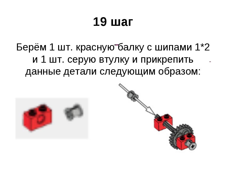 19 шаг Берём 1 шт. красную балку с шипами 1*2 и 1 шт. серую втулку и прикрепи...