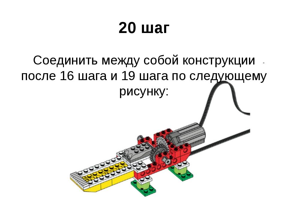 20 шаг Соединить между собой конструкции после 16 шага и 19 шага по следующем...