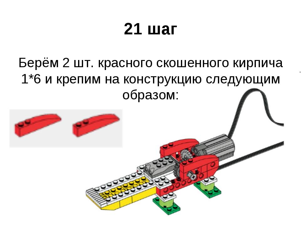 21 шаг Берём 2 шт. красного скошенного кирпича 1*6 и крепим на конструкцию сл...