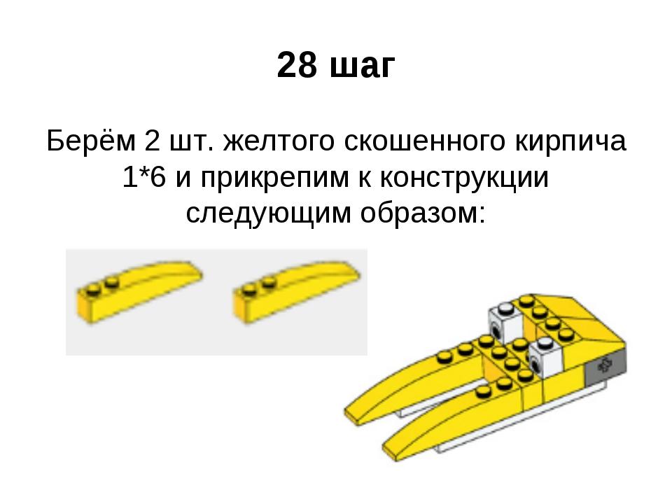 28 шаг Берём 2 шт. желтого скошенного кирпича 1*6 и прикрепим к конструкции с...