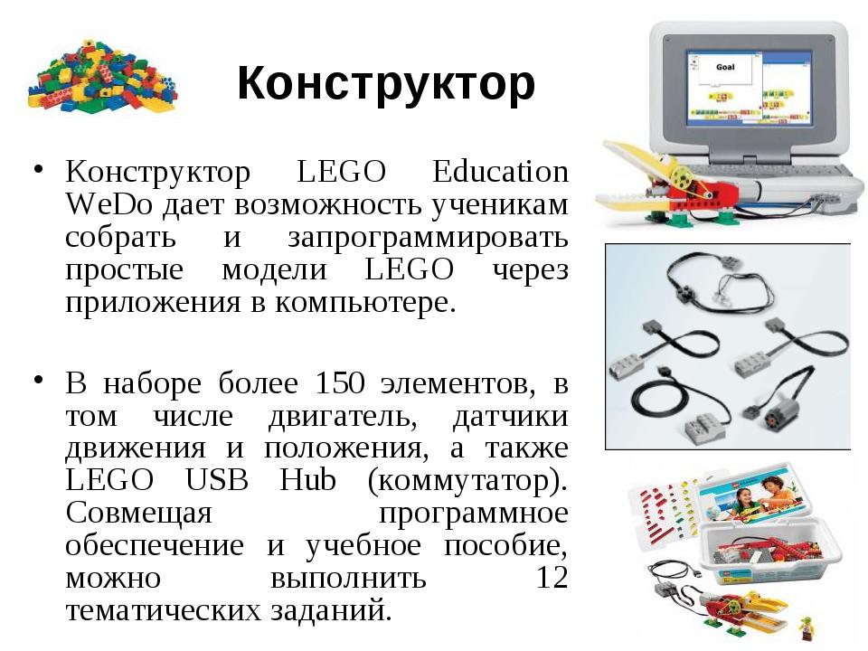 Конструктор Конструктор LEGO Education WeDo дает возможность ученикам собрать...
