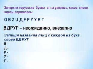 Зачеркни нерусские буквы и ты узнаешь, какое слово здесь спряталось: G B Z U