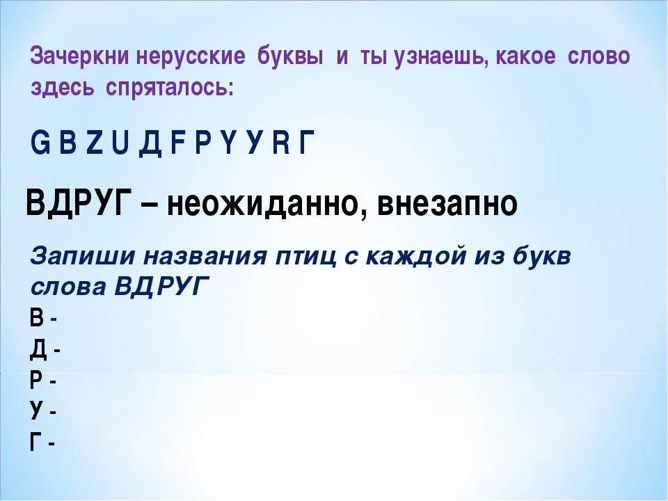 Зачеркни нерусские буквы и ты узнаешь, какое слово здесь спряталось: G B Z U...
