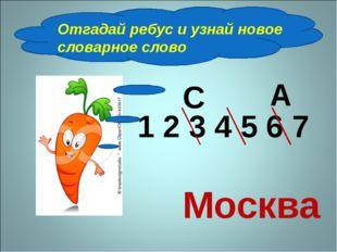 1 2 3 4 5 6 7 С А Отгадай ребус и узнай новое словарное слово Москва