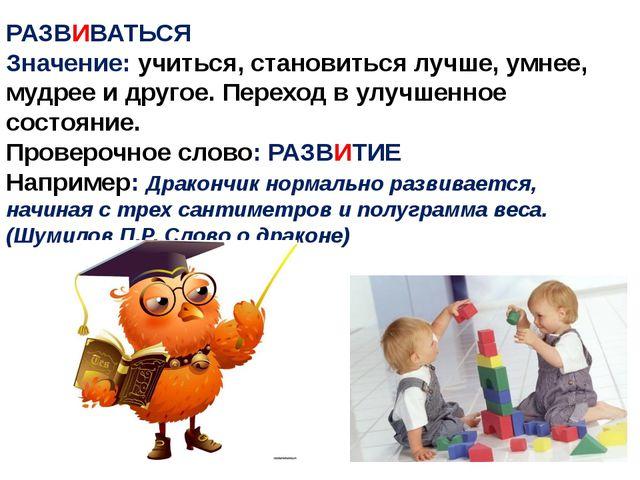 РАЗВИВАТЬСЯ Значение: учиться, становиться лучше, умнее, мудрее и другое. Пер...